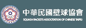 中華民國壁球協會